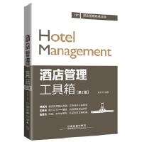 酒店管理工具箱(第2版) 赵文明 9787113220051
