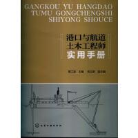 港口与航道土木工程师实用手册
