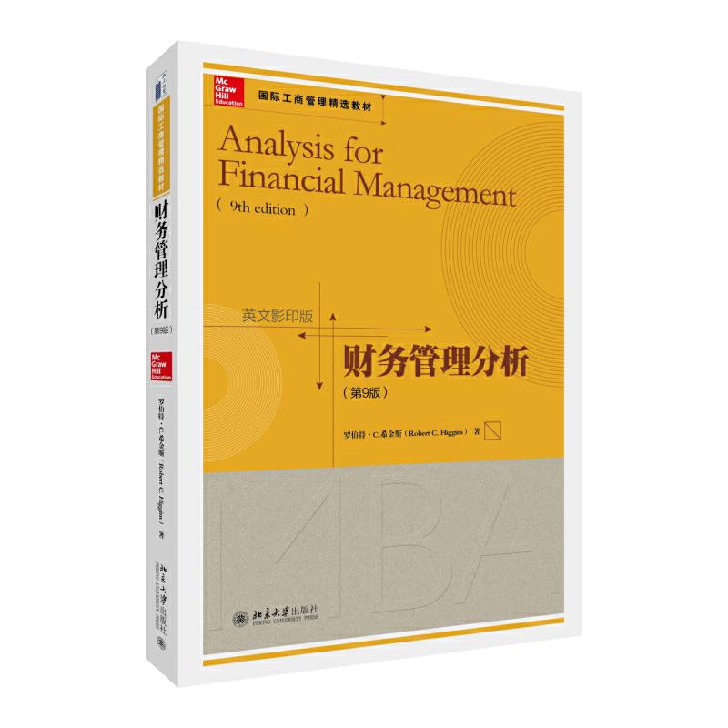 财务管理分析(第9版)英文影印版