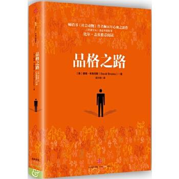 品格之路(pdf+txt+epub+azw3+mobi电子书在线阅读下载)