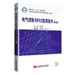 电气控制与PLC应用技术(第4版)