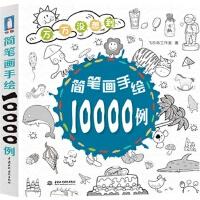 简笔画手绘10000例 飞乐鸟工作室 9787517030461