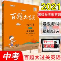 2020版百题大过关中考英语阅读与完形百题修订版初中通用