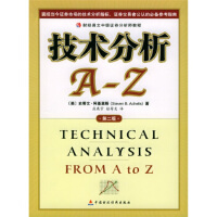【二手旧书8成新】技术分析A-Z [美] 阿基里斯,应展宇,桂荷发 9787500557562