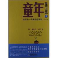 【二手旧书8成新】童年保卫战1:给孩子一个快乐的童年 廖侍玲 9787516401590