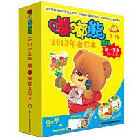 2013年嘟嘟熊画报第一季度合订本