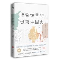 博物馆里的极简中国史(当当独家签名版)