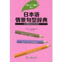 日本语情景句型辞典(日本原版引进 中日对译) 日本ASK出版编辑部 编 商务印书馆