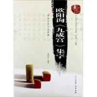 【二手旧书8成新】欧阳询《九成宫》集字:中国名家书法教程 谢昭然 9787807529774