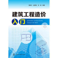 【二手旧书8成新】建筑工程造价入门 褚振文,赵颜强,张威著 9787122233769