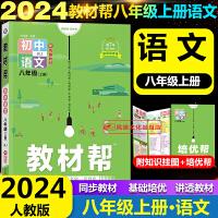 初中教材帮八年级下册语文人教版2020版部编版配统编教材