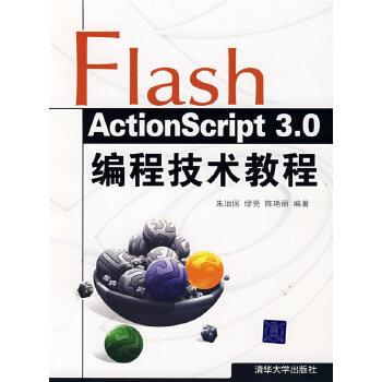 Flash Action Script 3.0编程技术教程