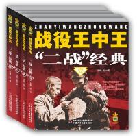 战役王中王・二战经典(4册/套)