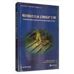 韩国海洋出水文物保护手册