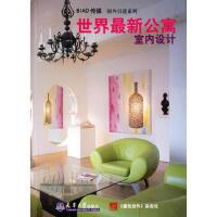 【二手旧书8成新】世界公寓室内设计 西班牙LOFT出版公司,安娜 9787561823958