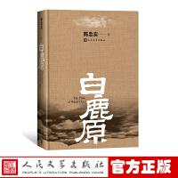 白鹿原 无删减精装版陈忠实著人民文学出版社民族秘史中国当代长篇小说正版书籍