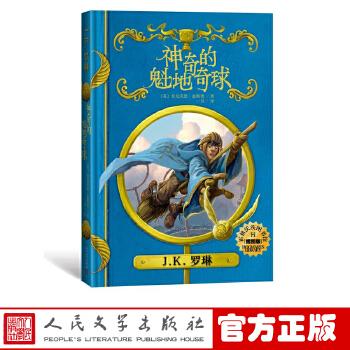 神奇的魁地奇球 插图版 霍格沃茨图书馆系列 JK罗琳 肯尼沃思 惠斯普 著 一目 译 哈利波特 新书 正版