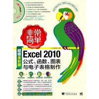 非常简单--Excel 2010公式、函数、图表与电子表格制作(1DVD)从零学起不求人,电脑操作就这么简单!(中青雄