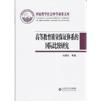 高等教育质量保证体系的国际比较研究