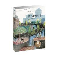 王一梅童书・经典长篇小说--城市的眼睛