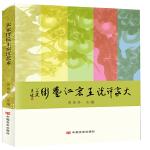 大家评说王宏江艺术(名人名家名画,原创美术代表作欣赏与古今中外艺术评论真知灼见和经验指引)