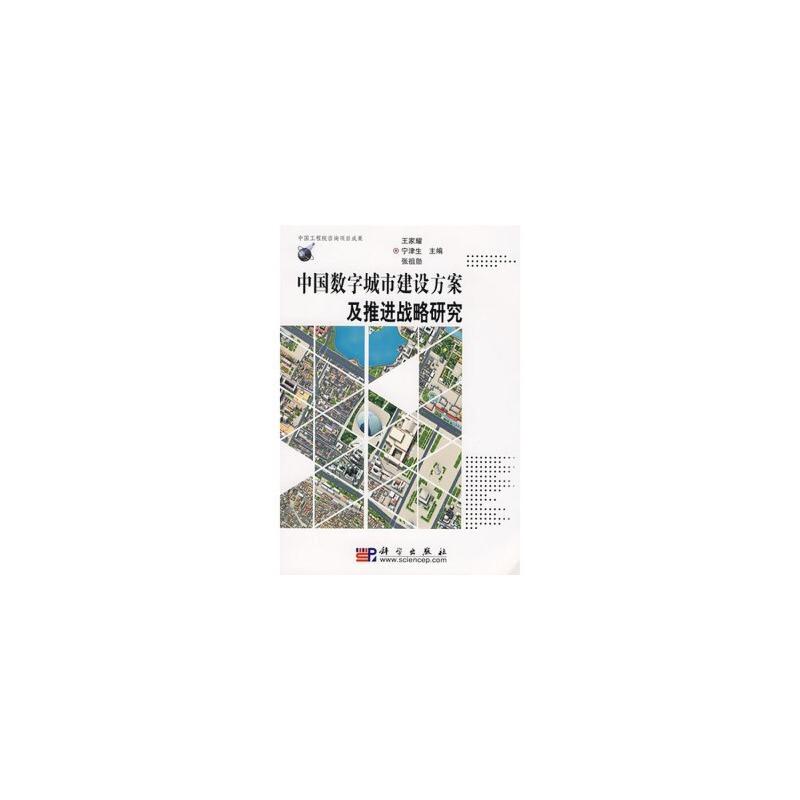 【RT7】中国数字城市建设方案及推进战略研究 王家耀,宁津生,张祖勋 科学出版社 9787030228222 亲,全新正版图书,欢迎购买哦!