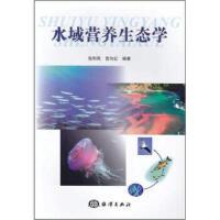 微瑕处理_水域营养生态学(货号:H) 张利民,宫向红 9787502783150 海洋出版社