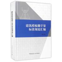 【全新正版】建筑模板脚手架标准规范汇编 中国建筑工业出版社 中国建筑工业出版社 9787112195459 缘为书来图