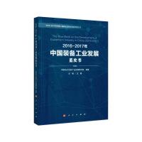 【人民出版社】2016-2017年中国装备工业发展蓝皮书