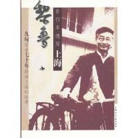 【二手旧书8成新】黎鲁自行车速写上海 黎鲁 9787532264674
