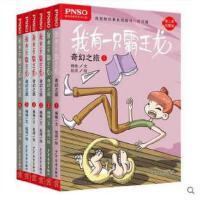 我有一只霸王龙 奇幻之旅(第二季全6册) 杨杨著6-8-12岁小学生幽默冒险探险故事书三四五六年级课外书小学生阅读故事