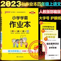 小学学霸作业本四年级下册语文小学部编版人教版2020春