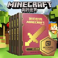 AS 我的世界书游戏版 全4册 新手导航 建筑指南 战斗指南 红石指南 Minecraft游戏攻略指南漫画书 童书游戏