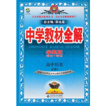 中学教材全解学案版-高中历史(必修3)(北京师大版)(大16开)13