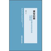 黛安信箱:美国年轻华裔女性身份认同的心路历程