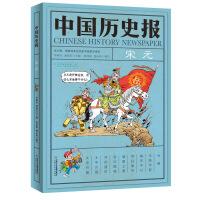 中国历史报・宋元