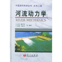 河流动力学――中国现代科学全书・水利工程