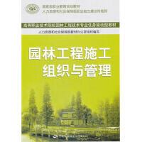 【二手旧书8成新】园林工程施工组织与管理 王福玉 9787504595850