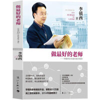 【正版】做最好的老师--李镇西30年教育教学精华