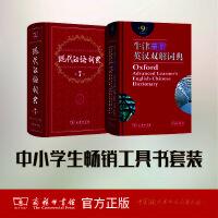开学季 现代汉语词典第7版+牛津高阶英汉双解词典第9版(套装2本) 商务印书馆