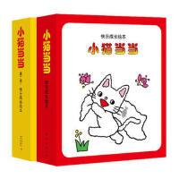 小猫当当(全20册)