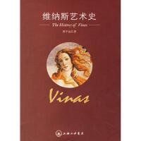 【二手旧书8成新】维纳斯艺术史 周平远 9787542623362