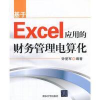 【二手旧书8成新】基于Excel应用的财务管理电算化 钟爱军著 9787302284024
