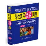 2013 学生实用英汉汉英词典(缩印本)(第5版)