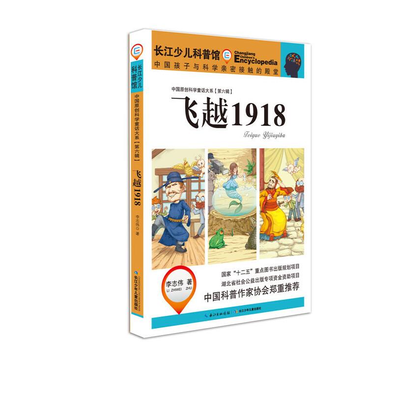 """中国原创科学童话大系(第六辑)飞越1918 国家""""十二五""""重点图书出版规划项目,湖北省社会公益出版专项资金资助项目,中国科普作家协会郑重推荐。"""