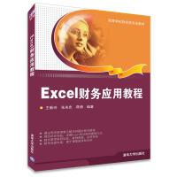 Excel财务应用教程