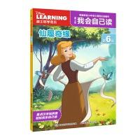 迪士尼我会自己读第6级 仙履奇缘