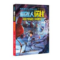 刘慈欣推荐:阿西莫夫少儿科幻小说・诺比的超空间逃亡