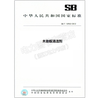 SB/T 10953-2012 木地板清洁剂