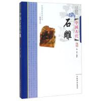 【二手旧书8成新】中国古代石雕 伍英 9787504486141